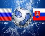 5 причин посмотреть матч Россия - Словакия